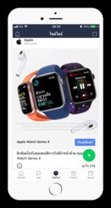 รับทำ LINE Ads Platform