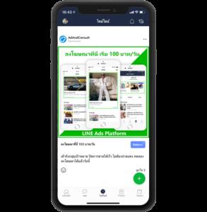 โฆษณา LINE Ads Platform LAP