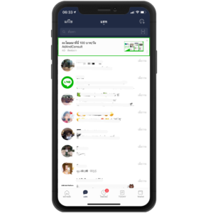 โฆษณา Line Ads Chat list