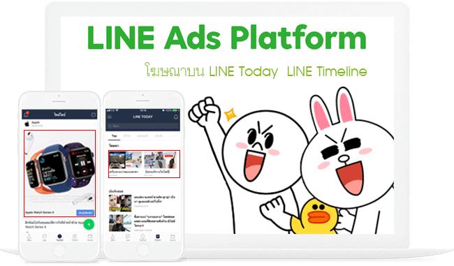 รับทำโฆษณา LINE LAP